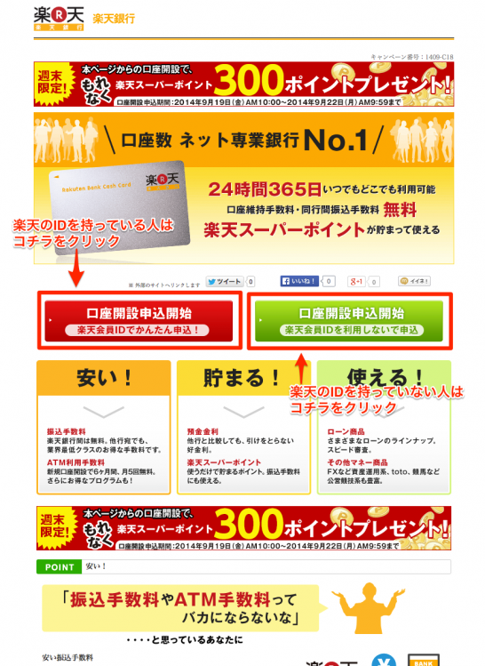 週末限定!!楽天銀行の口座開設で300ポイントプレゼント!|キャンペーン|楽天銀行