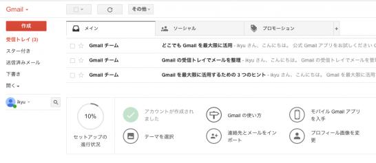 受信トレイ__3__-_ikyu_kuroda_gmail_com_-_Gmail