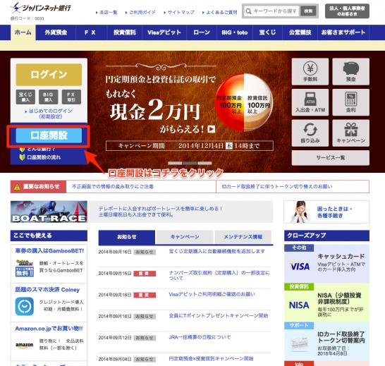 ジャパンネット銀行_Japan_Net_Bank