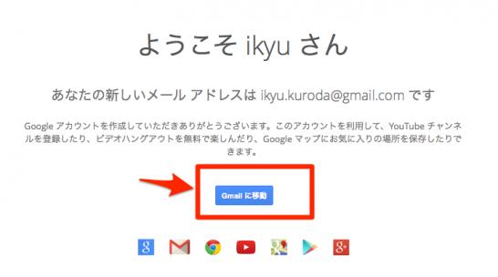 Google_アカウント 2
