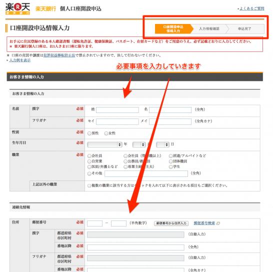 口座開設申込情報入力 |_楽天銀行