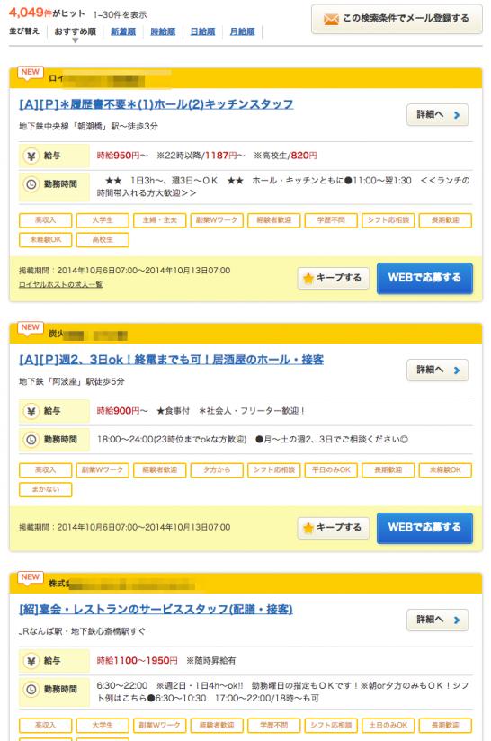 大阪府・副業・WワークOKのアルバイト・バイト求人情報|【タウンワーク】でバイトやパートのお仕事探し 2