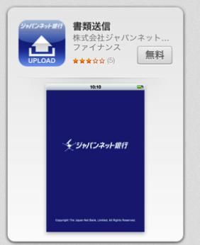 ジャパンネット銀行の口座維持手数料が無料