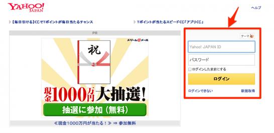 ログイン_-_Yahoo__JAPAN