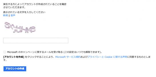 新規登録_-_Microsoft_アカウント