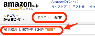 Amazon_co_jp__副業