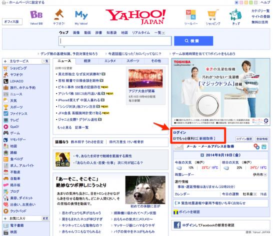 Yahoo__JAPAN 2