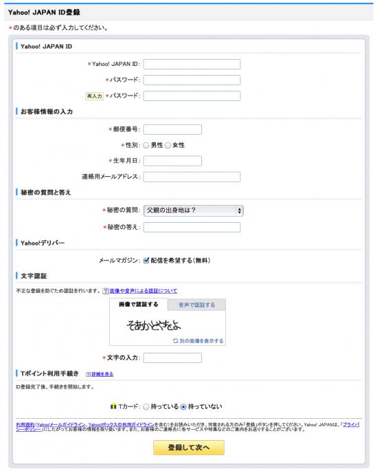 Yahoo__JAPAN_ID登録_-_Yahoo__JAPAN