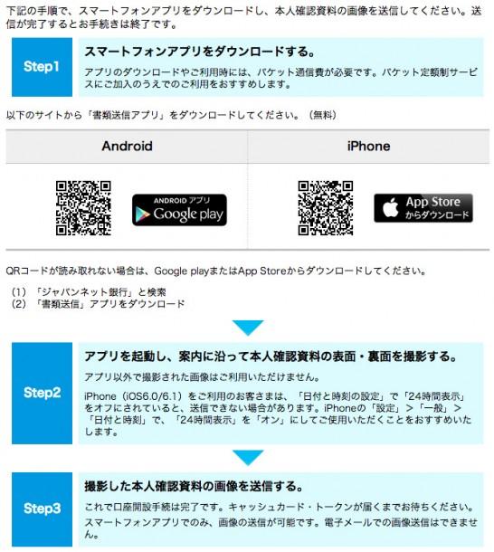 japannet_sp_apli