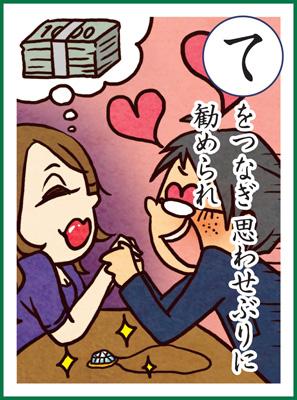 karuta_te_image