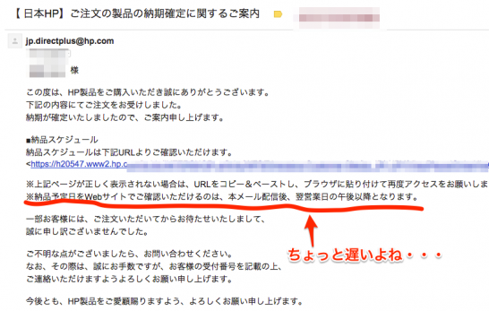 【_日本HP】ご注文の製品の納期確定に関するご案内2