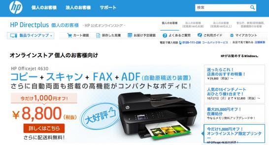 日本HP_HP_Directplus_個人のお客様_TOP