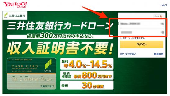 ログイン_-_Yahoo__JAPAN 2