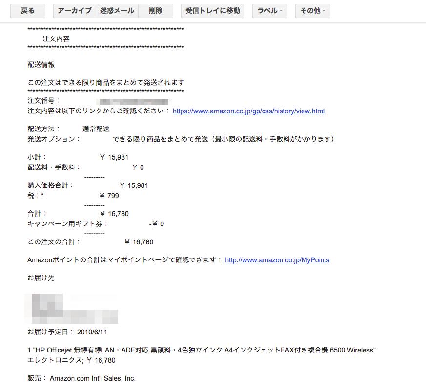 Amazon_co_jp_ご注文の確認