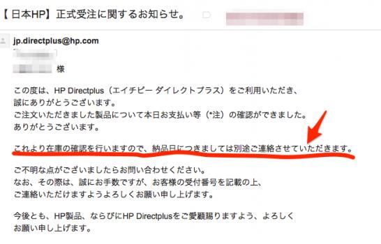 【_日本HP】正式受注に関するお知らせ。