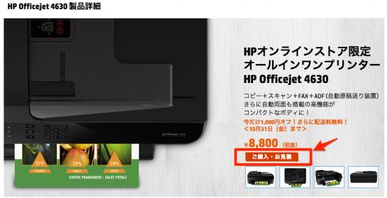 HP_Officejet_4630_製品詳細_cons_日本HP_Directplus 2