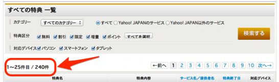 すべての特典_一覧_-_Yahoo_プレミアム
