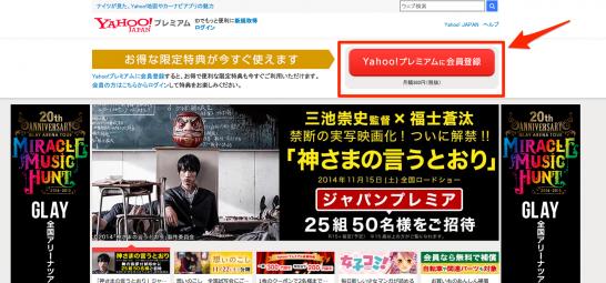 Yahoo_プレミアム_-_Yahoo__JAPANのサービスがもっとお得になる特典がいっぱい!