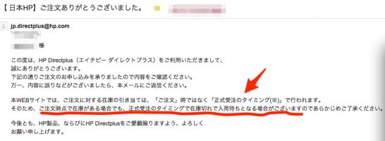 【_日本HP】ご注文ありがとうございました。