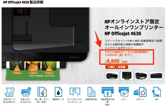HP_Officejet_4630_製品詳細_cons_日本HP_Directplus