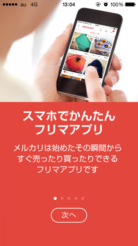 メルカリ アプリの説明