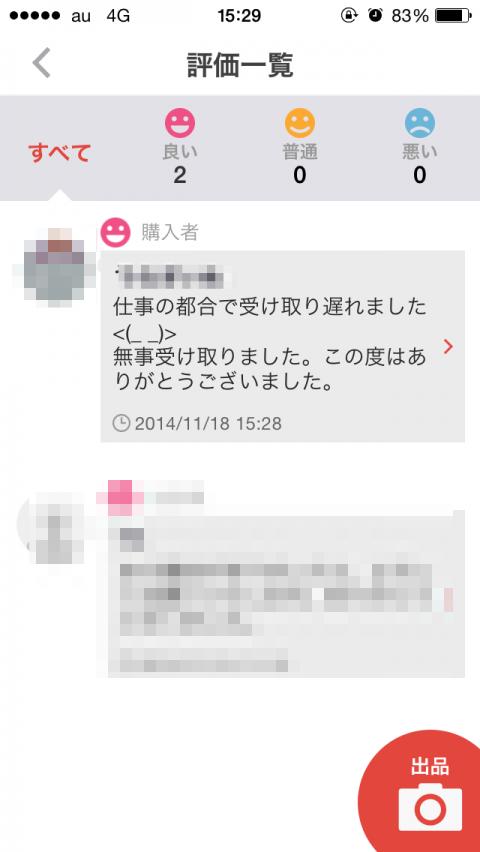 2014-11-18_15_29_49