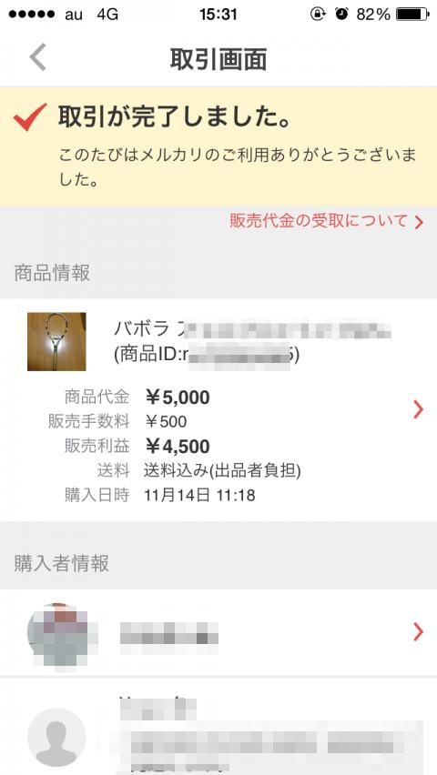 2014-11-18_15_31_04