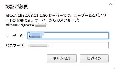 Window_と_192_168_11_1 2