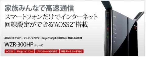 無線LAN親機(Wi-Fiルーター)___WZR-300HPシリーズ___BUFFALO_バッファロー
