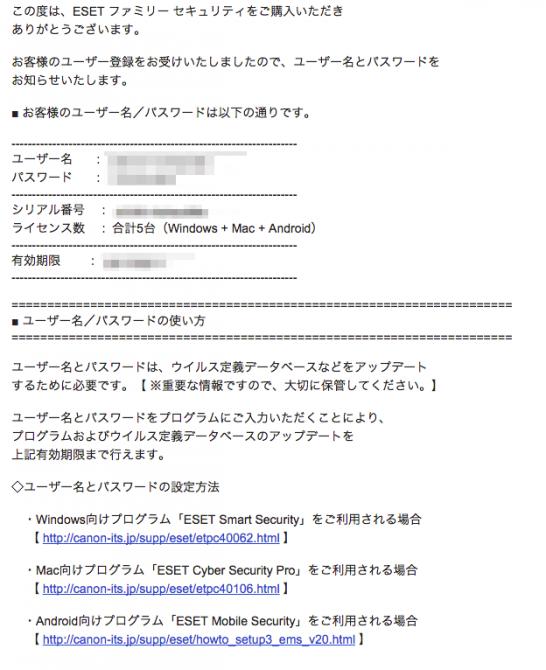 ESET_ファミリー_セキュリティをご購入のお客様へ