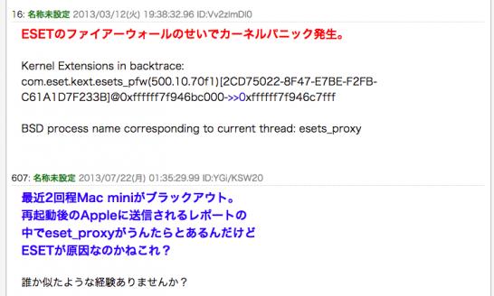 ESET_Cyber_Security使ってる人で最近Macが重くなったり、カーネルパニック起こしてる人いない?