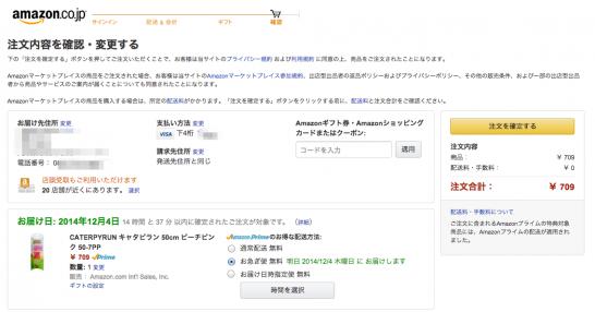 07_注文の確定_-_Amazon_co_jp_レジ
