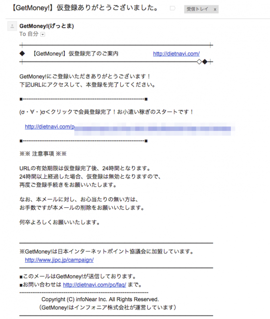 【GetMoney_】仮登録ありがとうございました。_-_rkunisato_gmail_com_-_Gmail