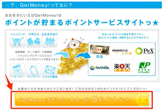 07_GetMoney_の使い方___ポイントサイト_GetMoney_