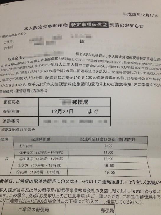 2014-12-20_19_16_38