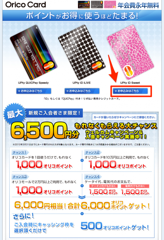 03_Orico_Card 年会費永年無料 ポイントがお得に使うほどたまる!