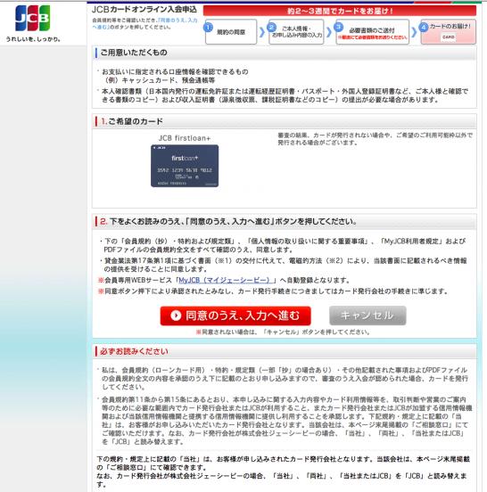 09_オンライン入会申込-会員規約