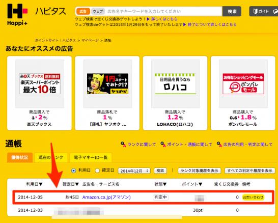 09_通帳___ポイント貯めて現金やギフト券に交換できるポイントサイト___ハピタス