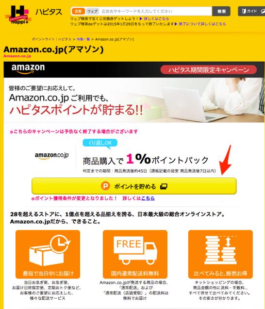 04_Amazon_co_jp_アマゾン____ポイント貯めて現金やギフト券に交換できるポイントサイト___ハピタス