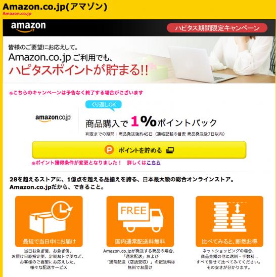 Amazon_co_jp_アマゾン____ポイント貯めて現金やギフト券に交換できるポイントサイト___ハピタス