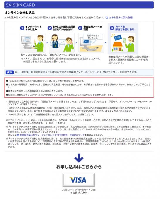 06_JMBローソンPontaカードVisa オンラインお申し込みの流れ(最短7営業日発行)|クレジットカードはセゾンカード