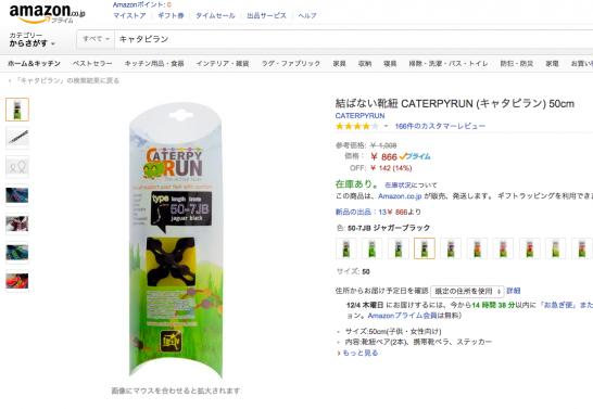 06_Amazon_co_jp:_CATERPYRUN_キャタピラン_50cm_ジャガーブラック_50-7JB__ホーム&キッチン