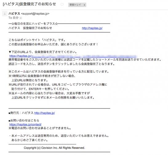 _ハピタス_仮登録完了のお知らせ
