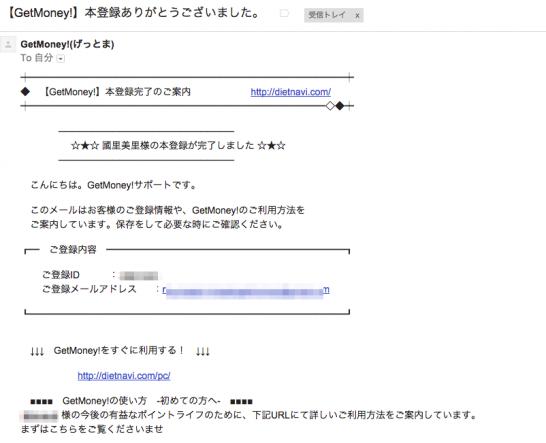 【GetMoney_】本登録ありがとうございました。_-_rkunisato_gmail_com_-_Gmail