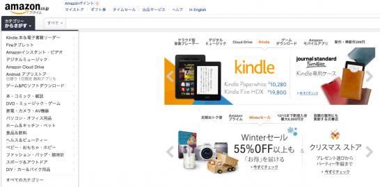 05_Amazon_co_jp___通販_-_ファッション、家電から食品まで【通常配送無料】