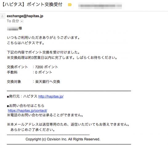 18_【ハピタス】ポイント交換受付_-_rkunisato_gmail_com_-_Gmail