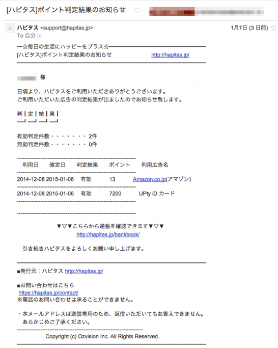 01_ハピタス_ポイント判定結果のお知らせ