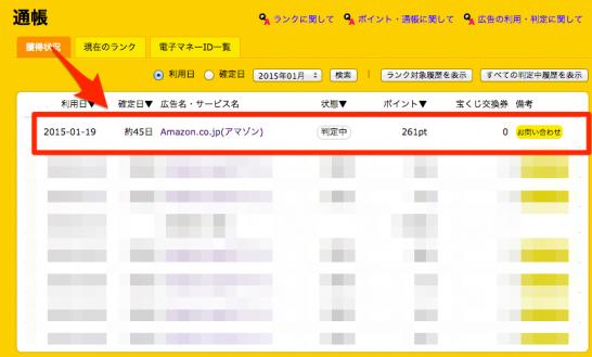 00_通帳___ポイント貯めて現金やギフト券に交換できるポイントサイト___ハピタス
