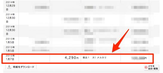 入出金明細___照会結果_-_三菱東京UFJ銀行