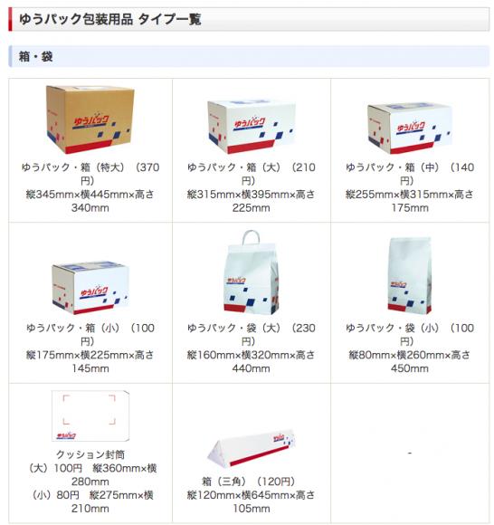 ゆうパック包装用品_-_日本郵便